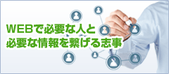 WEBで必要な人と必要な情報を繋げる志事
